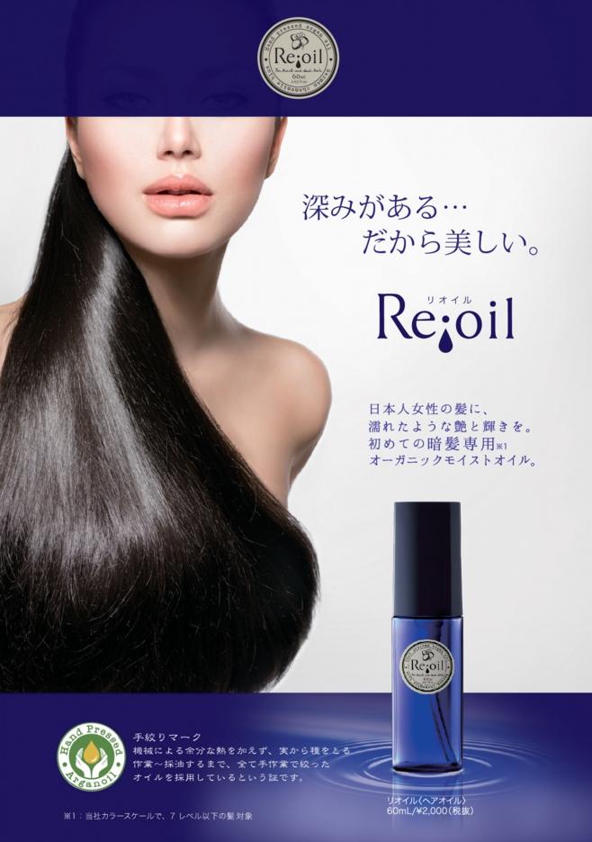 hp-reoil20pr-3