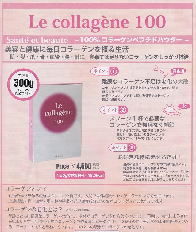 le collagen