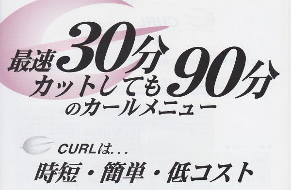 Ecurl3