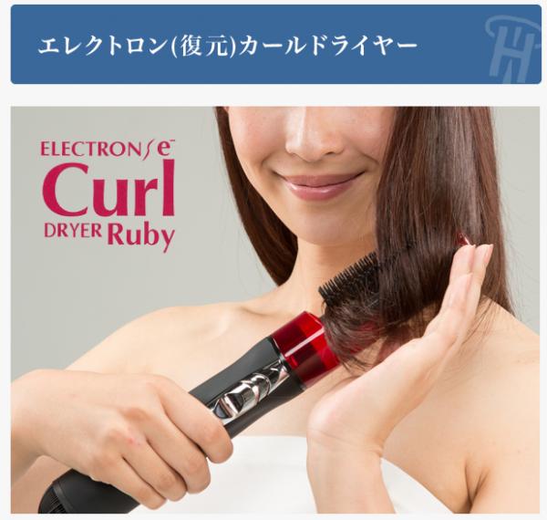 curldry1