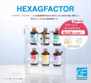 main_hexagfactor